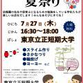 浴衣でぃ★Rittan夏祭りを開催します!/東京立正短期大学