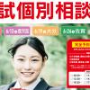 熊本学園大学 個別相談会 in 宮崎・鹿児島・大分・長崎・佐賀