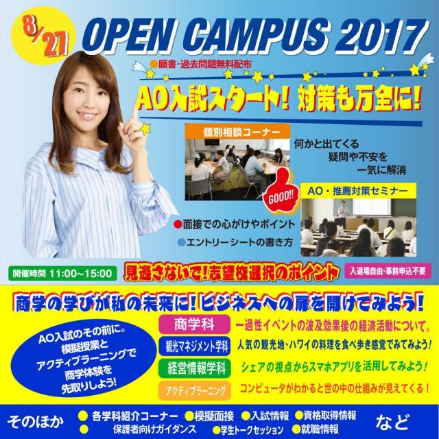 【イベントのお知らせ】8/27オープンキャンパス