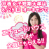 戸板女子短期大学 8/25(日)【エチュードハウス全プレ】戸板女子オーキャン1