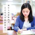 <博多>入試相談会  -国際・文化・心理・幼児教育フェア/福岡女学院大学