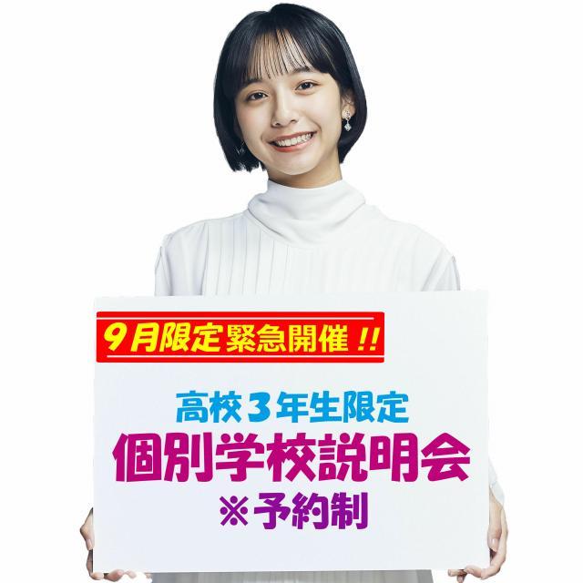 東京法律公務員専門学校 高校3年生限定 個別学校説明会1