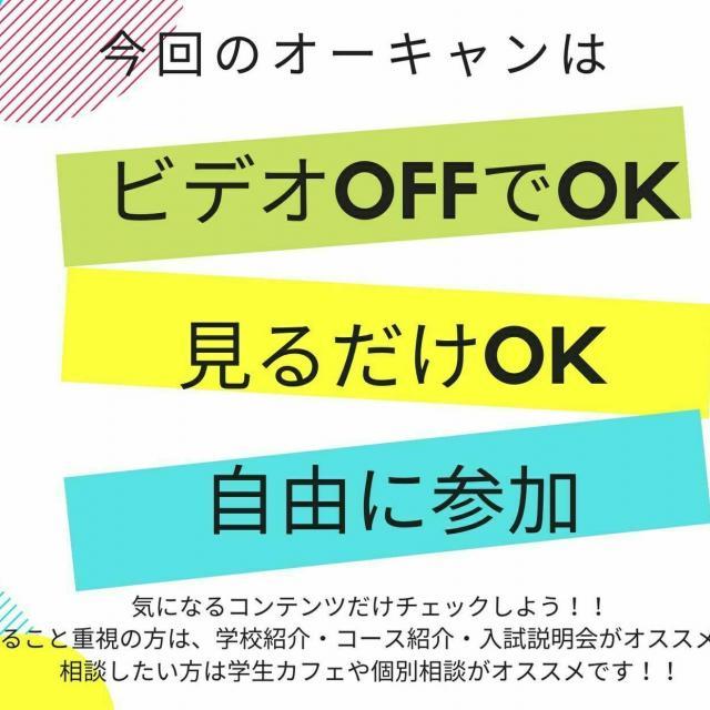 山野美容芸術短期大学 全国どこからでも参加できるオンラインオープンキャンパス!!1