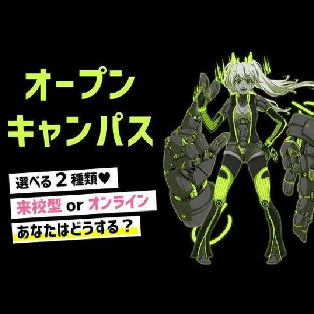 バンタンゲームアカデミー 東京校 【来校型】オープンキャンパス1