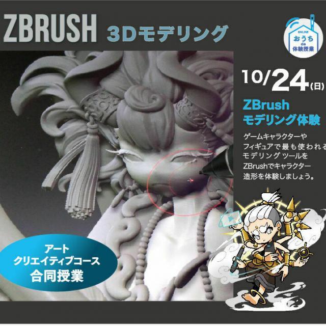 大阪総合デザイン専門学校 ZBrushモデリング体験 DC・AC合同授業1