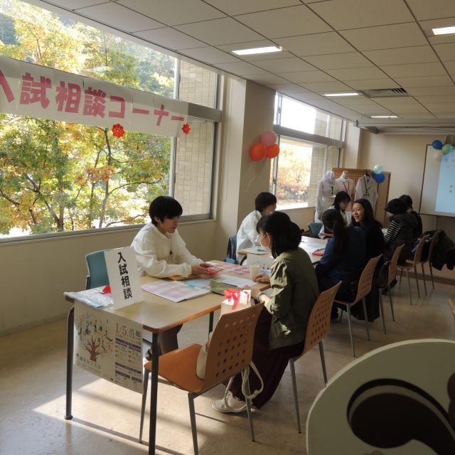 鎌倉女子大学短期大学部 学園祭進学相談会1