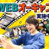 東洋医療専門学校 【全員対象・WEBオーキャン】最短30分!入試から仕事説明まで!
