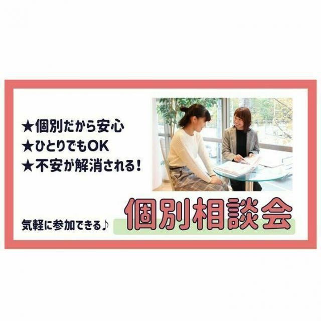 札幌医療秘書福祉専門学校 【じっくり話せる!】個別相談会♪1