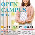 オープンキャンパス/別府大学