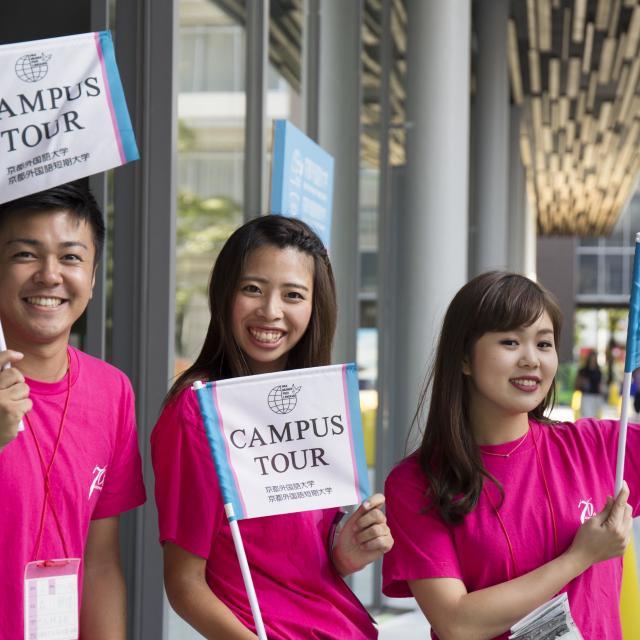 京都外国語大学 OPEN CAMPUS 20184