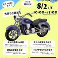 阪神自動車航空鉄道専門学校 バイク愛車メンテナンスイベント