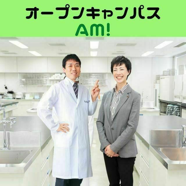 京都栄養医療専門学校 栄養士が良くわかる!オープンキャンパスAMバージョン♪2