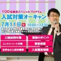 戸板女子短期大学 【来校型】7/11(日)入試対策オープンキャンパス