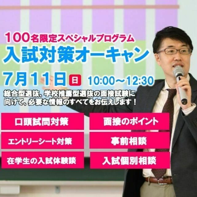 戸板女子短期大学 【来校型】7/11(日)入試対策オープンキャンパス1