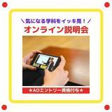 【AOエントリー資格付与】オンライン説明会開催中!の詳細