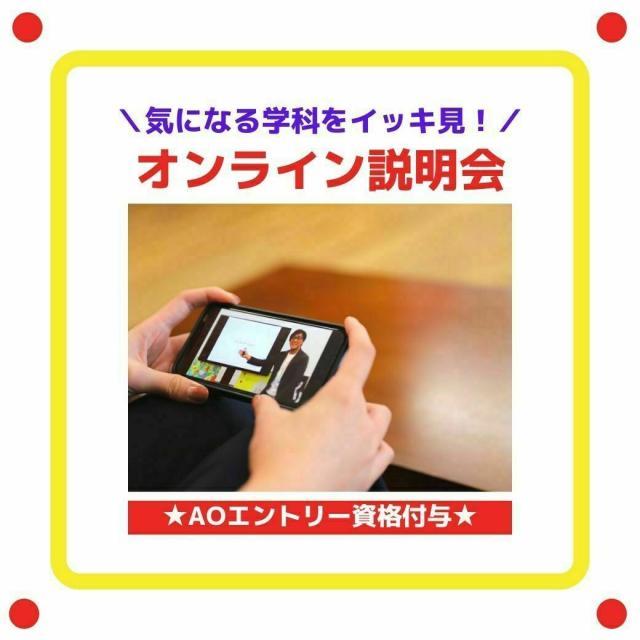 新潟デザイン専門学校 【AOエントリー資格付与】オンライン説明会開催中!1