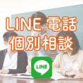 LINE電話個別相談/聖泉大学