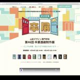 第47回 卒業進級制作展in山形美術館の詳細