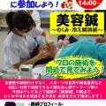 特別講演『美容鍼灸~小顔になろう~』【東洋療法科】/湘南医療福祉専門学校