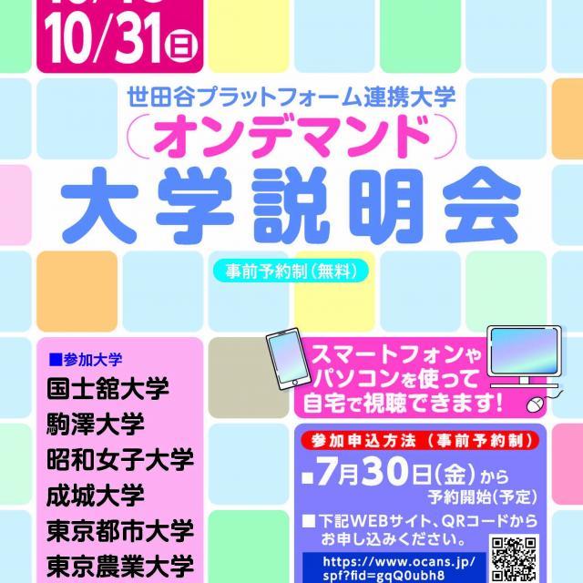 東京農業大学 10/1(金)~ PCやスマホで参加!オンデマンド大学説明会1