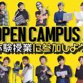 東京映画・俳優&放送芸術専門学校 オープンキャンパスで体験授業に参加しよう!
