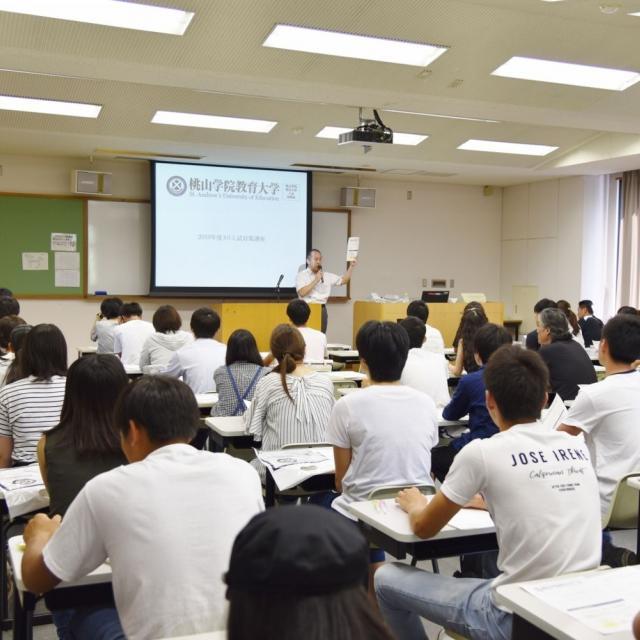 桃山学院教育大学 12月23日(日)一般入試対策講座1