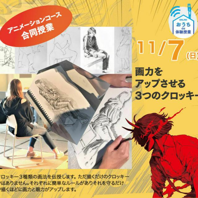 大阪総合デザイン専門学校 画力をアップさせる3つのクロッキー1