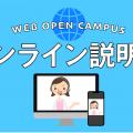 【来校不要の説明会!】オンライン説明会/東京バイオテクノロジー専門学校