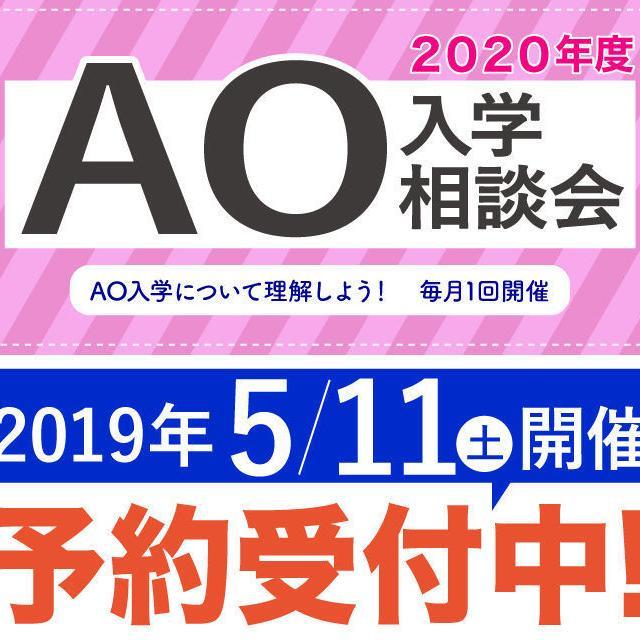 広告デザイン専門学校 【2020年度入学者向け】AO入学相談会2