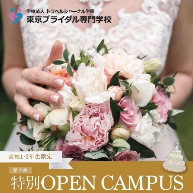 東京ブライダル専門学校 ☆★高校1・2年生限定オープンキャンパス★☆1