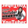 OCA大阪デザイン&ITテクノロジー専門学校 ☆YouTuber映像編集体験☆