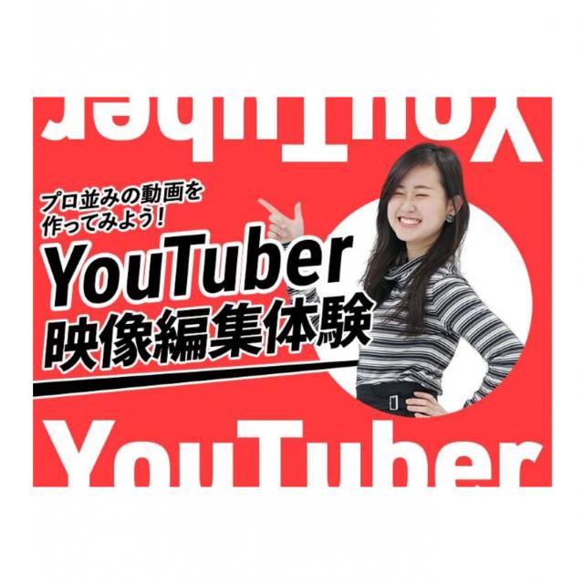 OCA大阪デザイン&ITテクノロジー専門学校 ☆YouTuber映像編集体験☆1