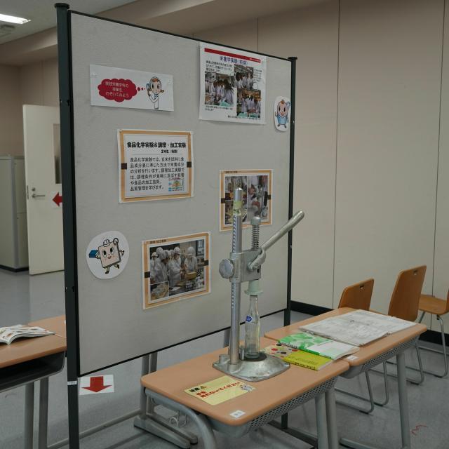女子栄養大学短期大学部 【来場型】オープンキャンパス1
