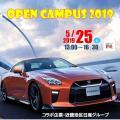 阪和鳳自動車工業専門学校 【スーパーマシンフェスタ第ニ弾】 R35 GT-Rがやってくる!