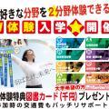 宇都宮ビジネス電子専門学校 W体験入学 1日に2つの分野を体験 うれしい特典付き!!