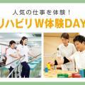京都医健専門学校 活躍できる人気資格!  リハビリW体験DAY
