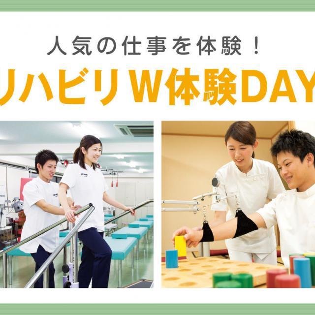 京都医健専門学校 活躍できる人気資格!  リハビリW体験DAY1