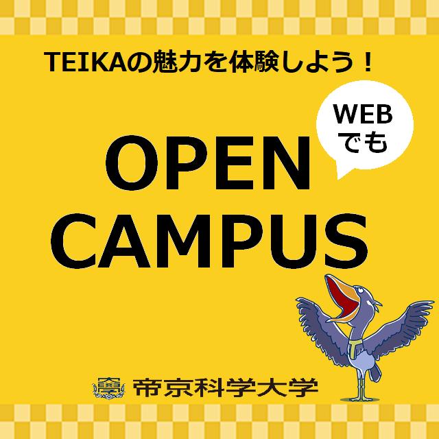 帝京科学大学 WEBオープンキャンパス1