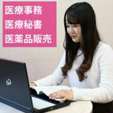 【医療事務・医療秘書・医薬品販売】オンライン学校説明会の詳細