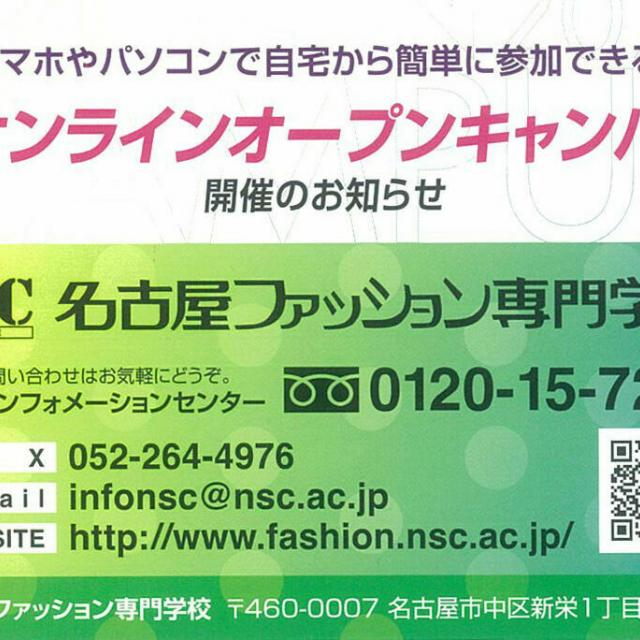 名古屋ファッション専門学校 【オンラインで学校紹介やキャンパスツアー】2