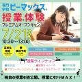 専門学校ビーマックス 初公開!!授業体験 プレミアムOC ~7月ver~
