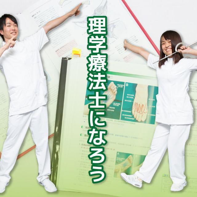 AST関西医科専門学校 ◆理学療法士◆日曜【午後】進路を決める学校見学3