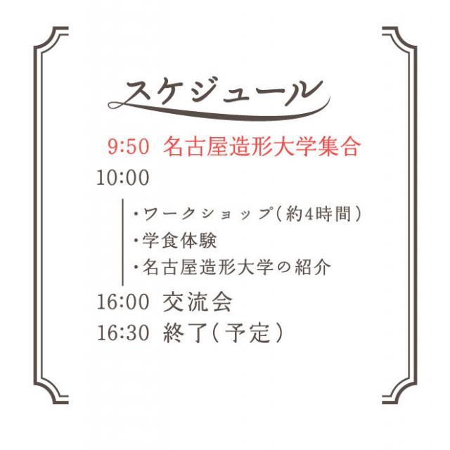 名古屋造形大学 【要予約】12/8(土)一日体験入学2
