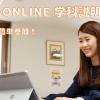 専門学校北海道リハビリテーション大学校 【オンライン】オープンキャンパス