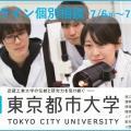 オンライン個別相談/東京都市大学