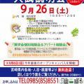 宮崎保健福祉専門学校 入試説明会【作業療法学科】送迎なし