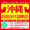 グラムール美容専門学校 【沖縄おでかけ説明会開催】