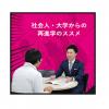 総合学園ヒューマンアカデミー仙台校 <大学4年生・社会人>再進学の方法、お伝えします!