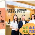 京都栄養医療専門学校 6/6(土)WEB説明会(YouTubeライブ)