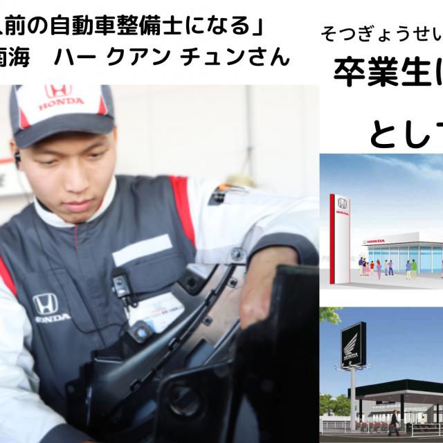 ホンダテクニカルカレッジ関西 【WEB開催】オンライン学校説明会(留学生向け)4
